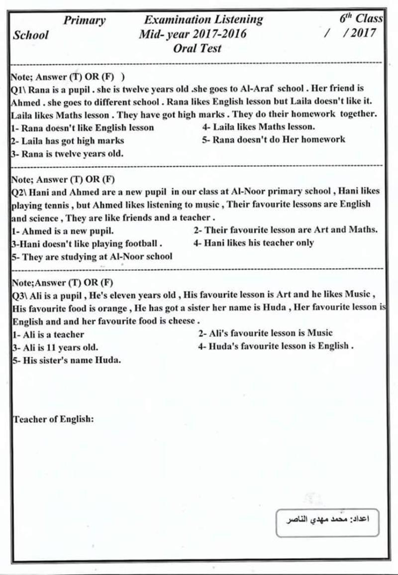 قائمة بنماذج امتحان الشفوي للسادس ابتدائي لمادة اللغة الانكليزية 2018 1512