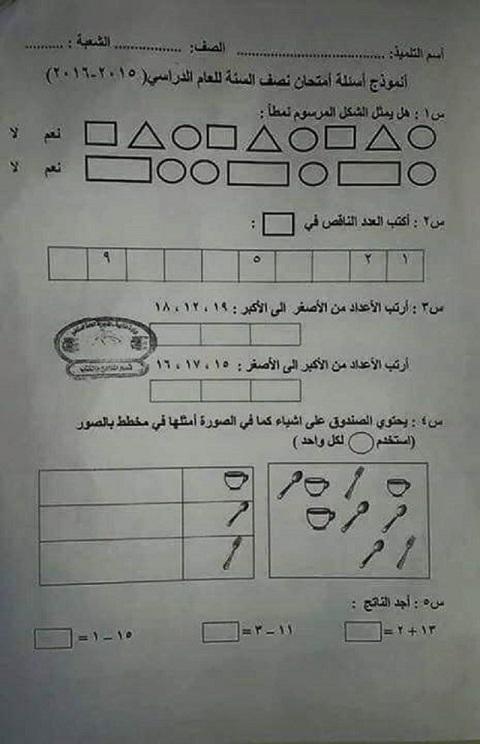 نماذج اسئلة الرياضيات التحريري للصف الاول الابتدائي فى العراق 2018 1710