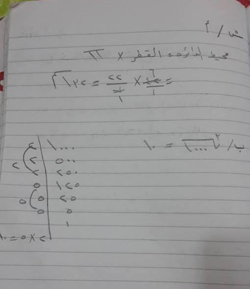 الأجوبة النموذجية لإمتحان مادة الرياضيات للسادس الابتدائى 2016 الدور الأول  1812