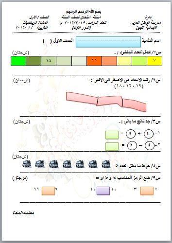 نماذج اسئلة الرياضيات التحريري للصف الاول الابتدائي فى العراق 2018 1910