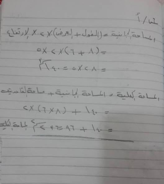 الأجوبة النموذجية لإمتحان مادة الرياضيات للسادس الابتدائى 2016 الدور الأول  1912