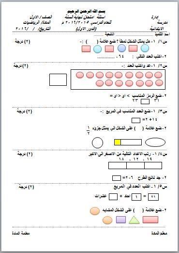 نماذج اسئلة الرياضيات التحريري للصف الاول الابتدائي فى العراق 2018 2010