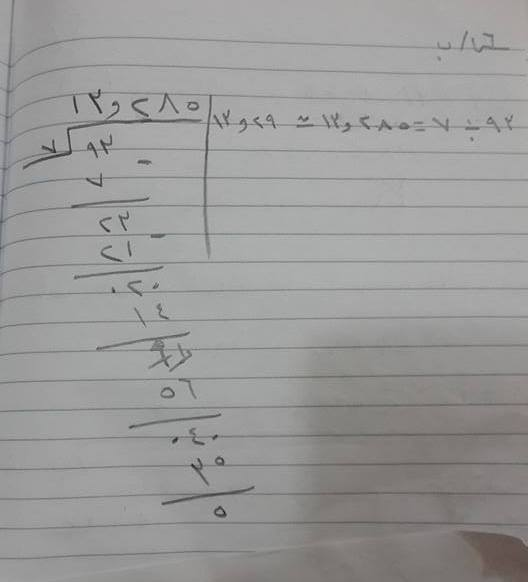 حل أسئلة امتحان الرياضيات للصف السادس الابتدائى 2016 فى العراق الدور الأول  - صفحة 2 2012