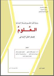 كتاب العلوم للثانى الابتدائى فى العراق 2018  210