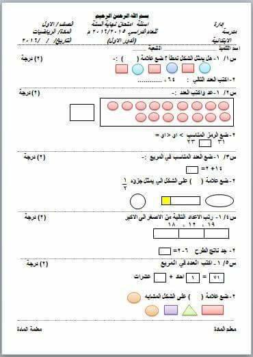 نماذج اسئلة الرياضيات التحريري للصف الاول الابتدائي فى العراق 2018 2110