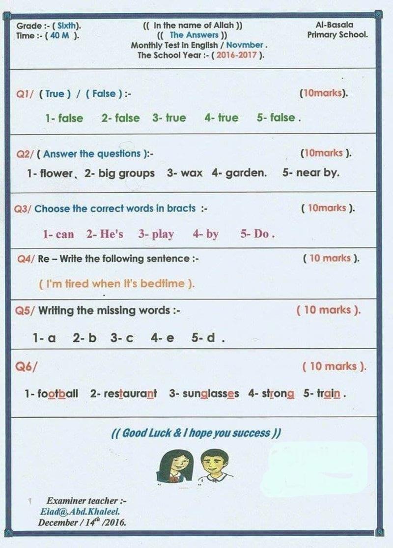 اسئلة  امتحان اللغة الإنكليزية للصف السادس الابتدائي الشهر الثاني 2016-2017 مع الأجوبة النموذجية 2212