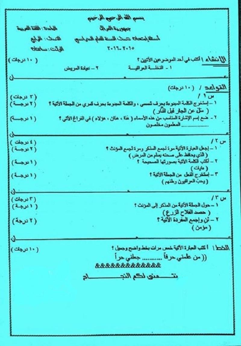 نماذج اسئلة نصف السنة لمادة اللغة العربية للصف الرابع الابتدائي 2018 2213