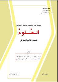كتاب العلوم الجديد للثالث الابتدائى فى العراق 2018  310