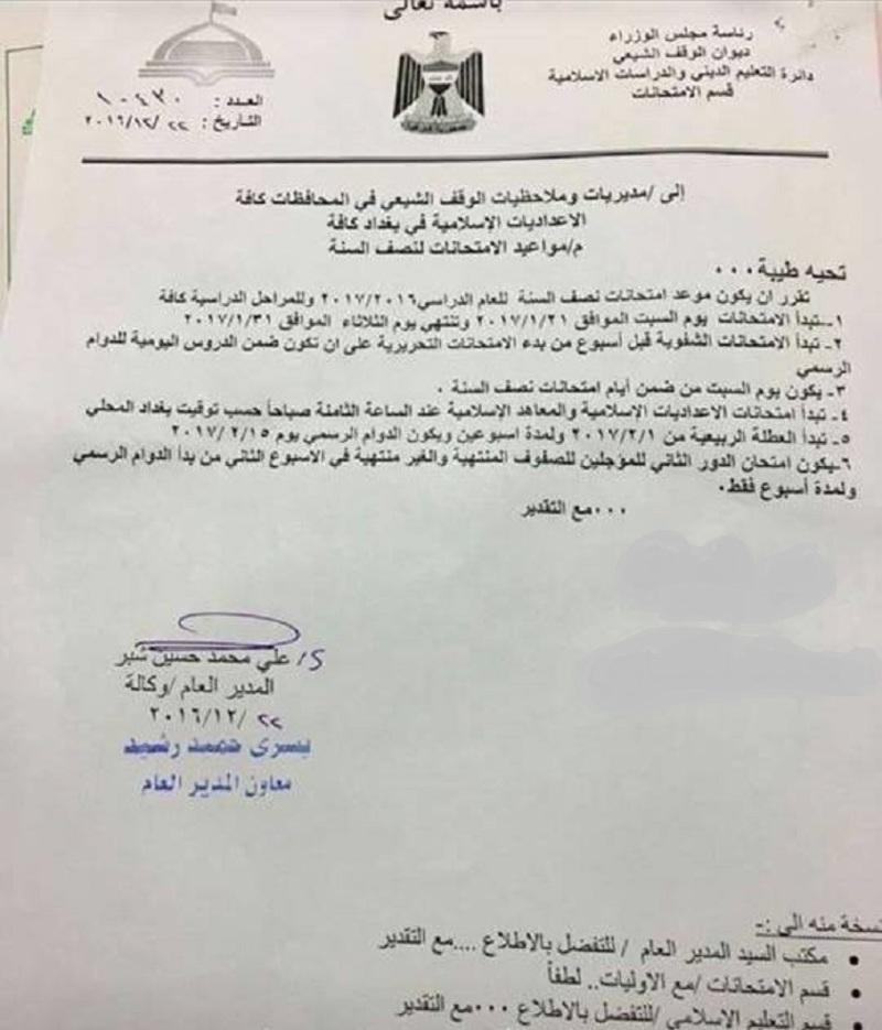 موعد امتحانات نصف السنة للعام الدراسي 2016-2017 الوقف الشيعي 33366611