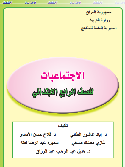 كتاب الاجتماعيات للرابع الابتدائى فى العراق 2018 410