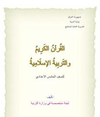 كتاب القرآن الكريم والتربية الاسلامية للصف الخامس العلمى 2018 510