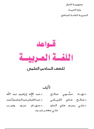 كتاب قواعد اللغة العربية للسادس العلمى الأحيائى 2018 610
