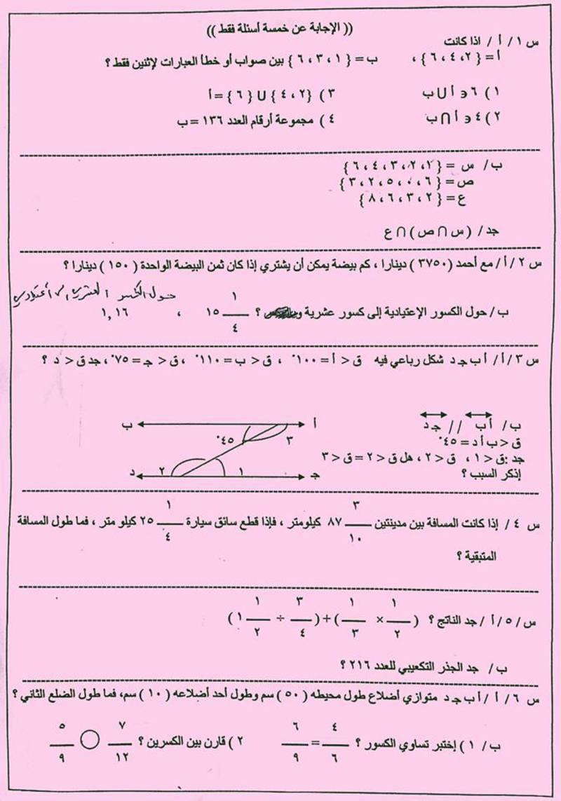 أسئلة إمتحان الرياضيات الشهر الثالث للصف السادس الإبتدائي للعام الدراسي 2016-2017 6610