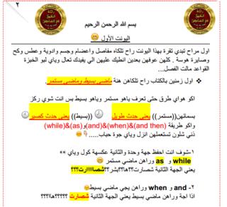 تحميل ملزمة قواعد اللغة الانكليزية الأستاذ سيف شاكر للصف السادس الأعدادي 2018  66666610