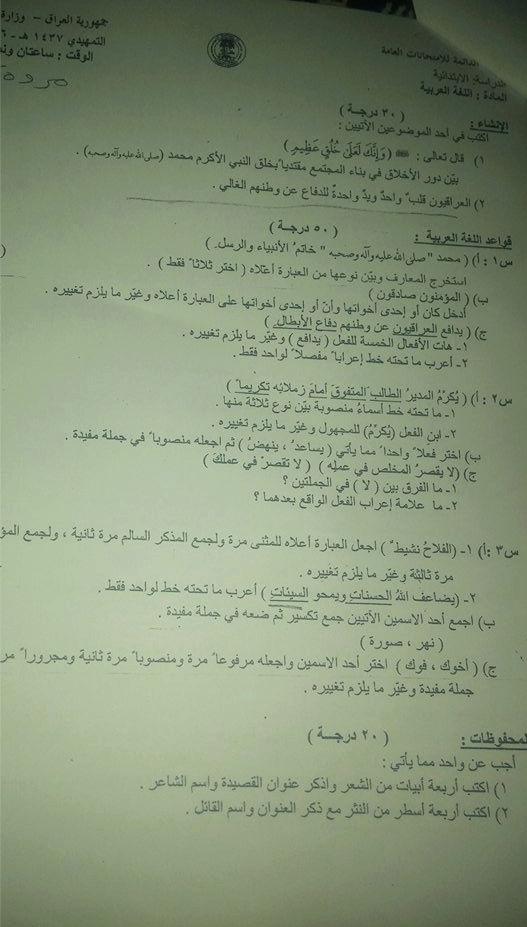 امتحان اللغة العربية التمهيدى 2016 للسادس الابتدائى  A10