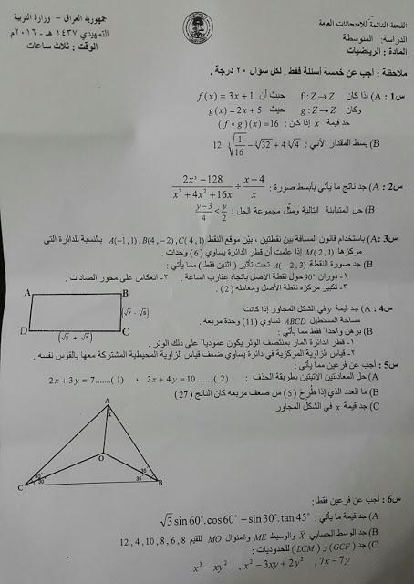 امتحان الرياضيات التمهيدى للثالث المتوسط 2016 Aa10