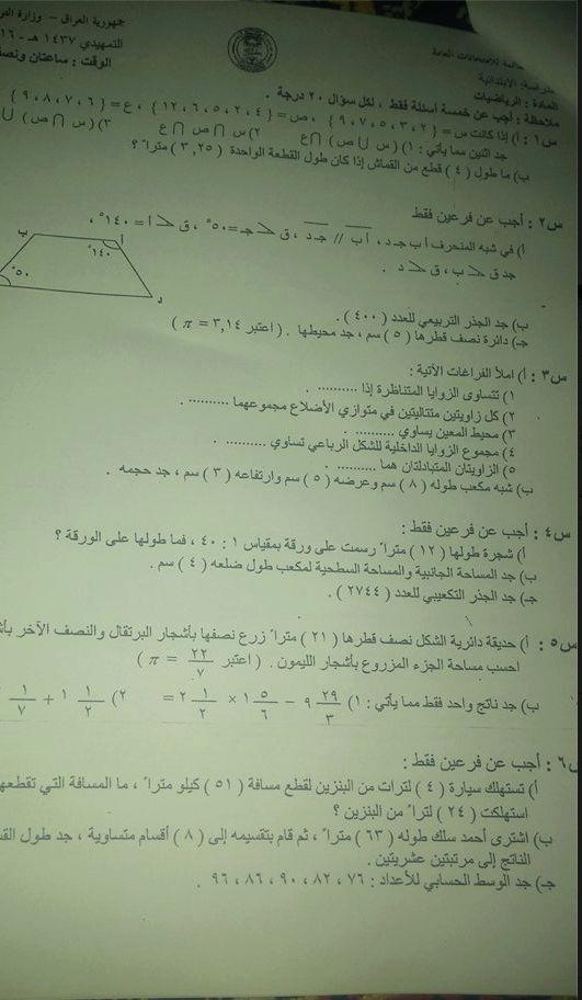 الأسئلة التمهيدية للرياضيات للصف السادس الابتدائى 2016 Aa11