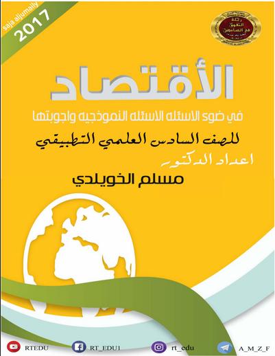 تحميل ملزمة الاقتصاد للصف السادس العلمي التطبيقي 2018 للاستاذ مسلم الخويلدي  Ech10