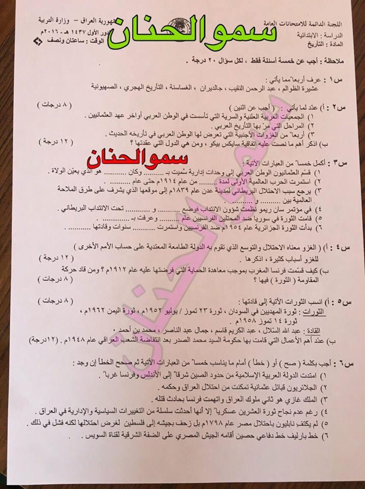 حمل أسئلة التاريخ للسادس الابتدائى فى العراق 2016 الدور الأول  Ii10
