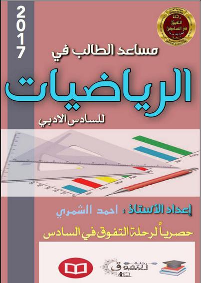 تحميل ملزمة الرياضيات للسادس الادبي 2018 للاستاذ احمد الشمري  Math10