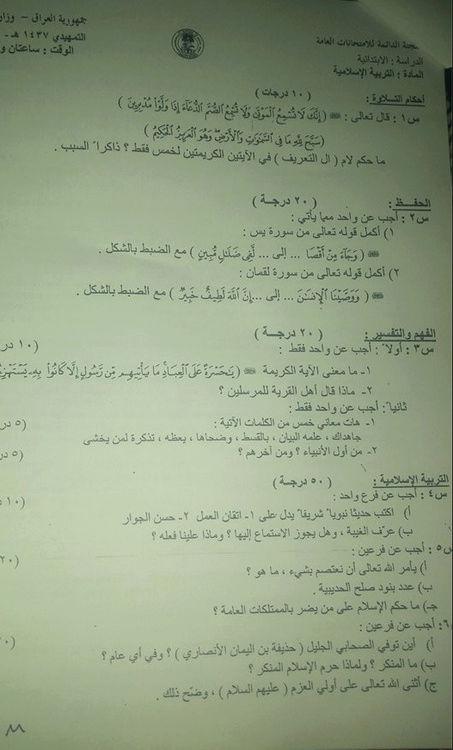 أسئلة التربية الاسلامية التمهيدية للسادس الابتدائى 2016 Ooa12