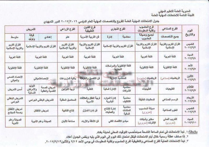 عاجل وزارة التربية تعلن جدول الامتحانات المهنية للفروع للدور التمهيدي 2017 Ouay_210
