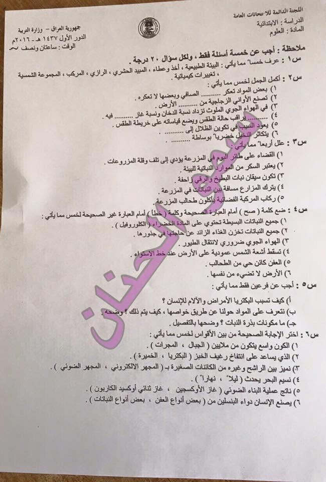 حمل ورقة أسئلة مادة العلوم للسادس الابتدائى 2016 الدور الأول فى العراق  Ouo11