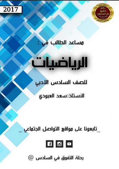 ملزمة مساعد الطالب فى الرياضيات للسادس الادبى 2018 اعداد الأستاذ سعد العبودى  Untitl10