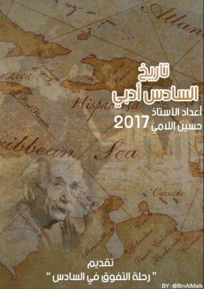تحميل ملزمة التاريخ للصف السادس الادبي 2018 للاستاذ حسين اللامى  Untitl11