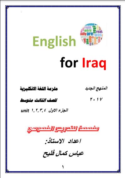 ملزمة اللغة الانكليزية المنهج الجديد للصف الثالث المتوسط 2018 للاستاذ عباس كمال فليح  Untitl12