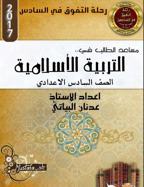 ملزمة الاسلامية للسادس الاعدادى 2018 للاستاذ عدنان البياتى  Untitl14