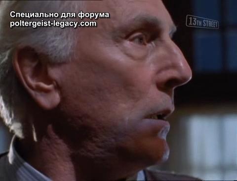 герой Лоуренса Дейна атакован призраком