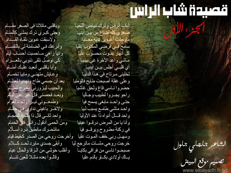 قصيدة شاب الراس 32088810