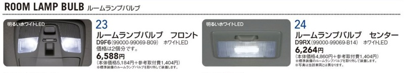 LED INTERIOR/LUGGAGE LIGHT UPGRADE Jp_bul10