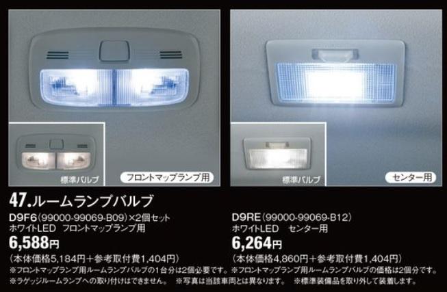 LED INTERIOR/LUGGAGE LIGHT UPGRADE Jp_led10