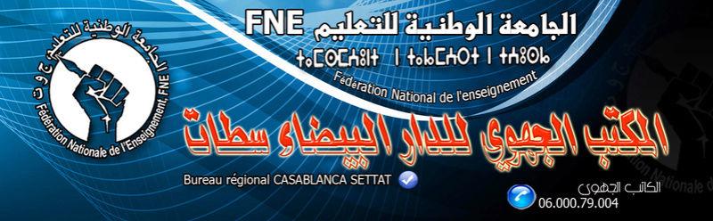 المنتدى التفاعلي للجامعة الوطنية للتعليم بجهة الدار البيضاء سطات