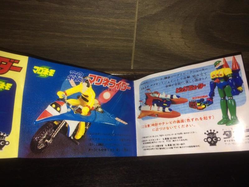 JEEG ROBOT ACCIAIO REPRO KOTETSU HIROSHI SHIBA CYCLE MOTOR BIKE NO POPY JAPAN VINTAGE 16195011
