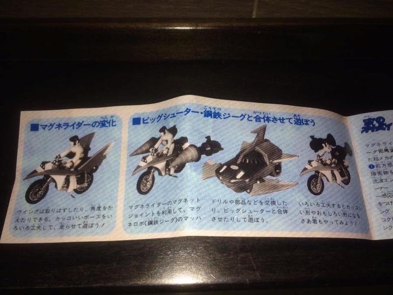 JEEG ROBOT ACCIAIO REPRO KOTETSU HIROSHI SHIBA CYCLE MOTOR BIKE NO POPY JAPAN VINTAGE 16195511