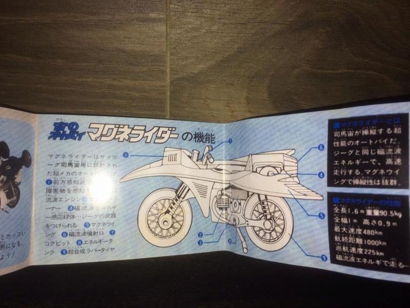 JEEG ROBOT ACCIAIO REPRO KOTETSU HIROSHI SHIBA CYCLE MOTOR BIKE NO POPY JAPAN VINTAGE 16265814