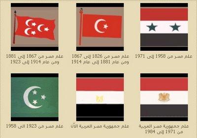 العلم المصري؟ يا تري مصري؟ _jpg10