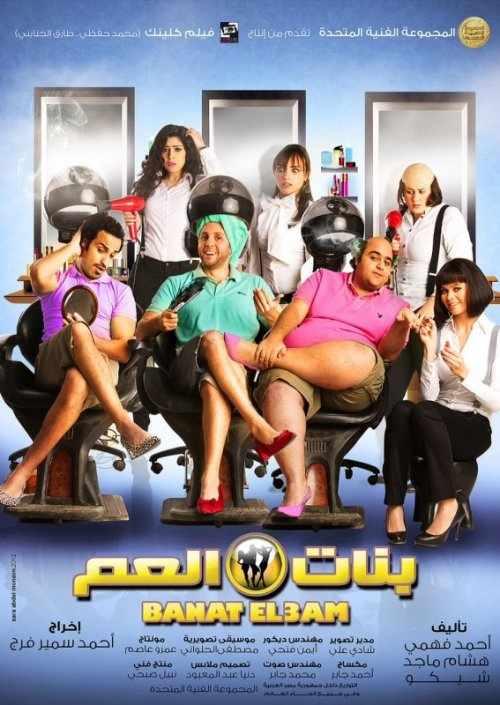 فيلم الكوميديا المنتظر بنات العم 65d6c810.jpg