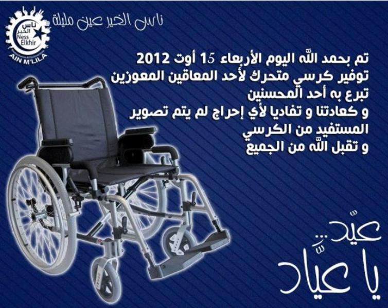ناس الخير عين مليلة  Ness El Khir Ain M'lila - صفحة 2 Ness_e10