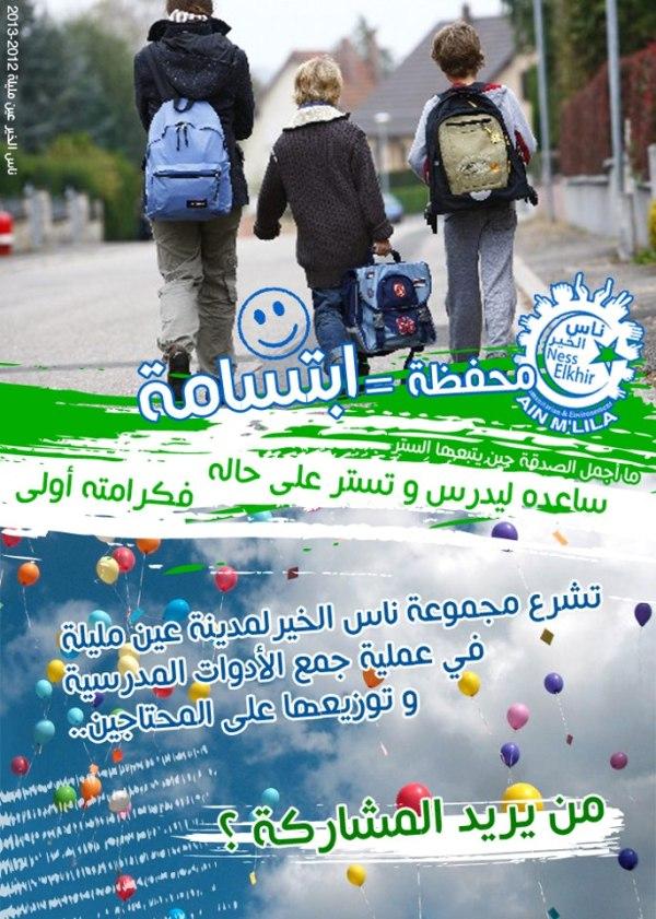 ناس الخير عين مليلة  Ness El Khir Ain M'lila - صفحة 2 Ness_e11