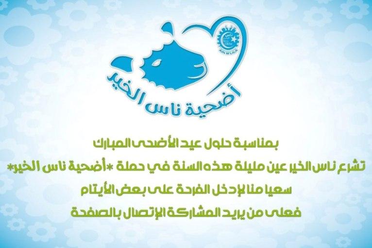 ناس الخير عين مليلة  Ness El Khir Ain M'lila - صفحة 2 Ness_e12