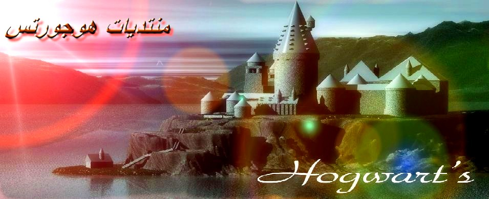 منتديات هوجورتس