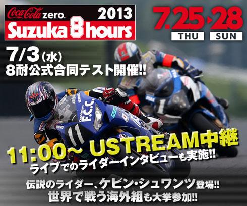 [Endurance] 8 heures de Suzuka 2013 13s8te10