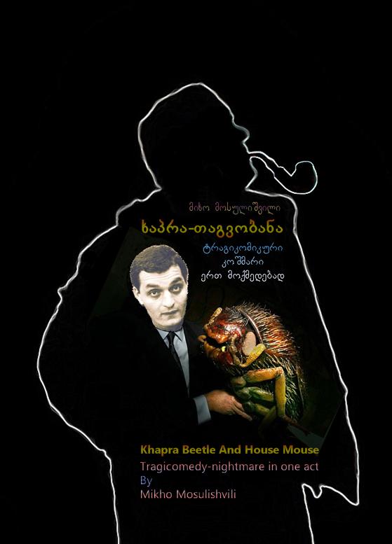 მიხო მოსულიშვილი - თეატრის პოსტერები Khapra10
