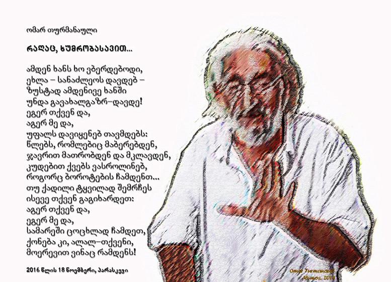 ომარ თურმანაული  - Page 2 Omar_t10