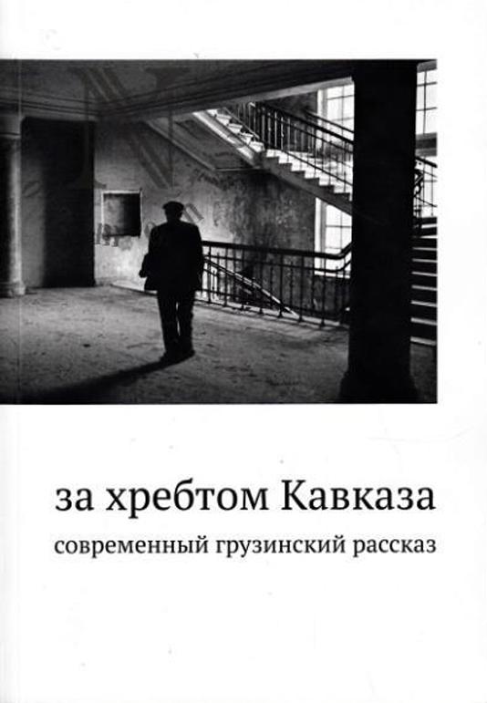За хребтом Кавказа. Современный грузинский рассказ - 2014 Passka11