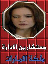ملكة الامارات